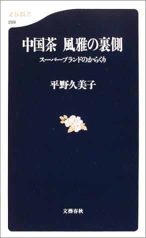 中国茶 風雅の裏側―スーパーブランドのからくり (文春新書)の詳細を見る