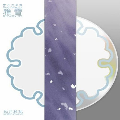 雪月の星霜 Music Collection 『雅雪』