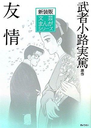 新装版文芸まんがシリーズ 武者小路実篤:友情