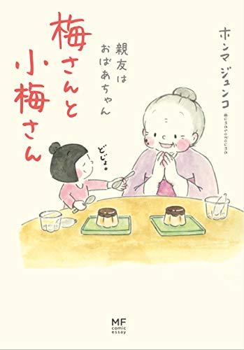 梅さんと小梅さん 親友はおばあちゃん (MF comic essay)
