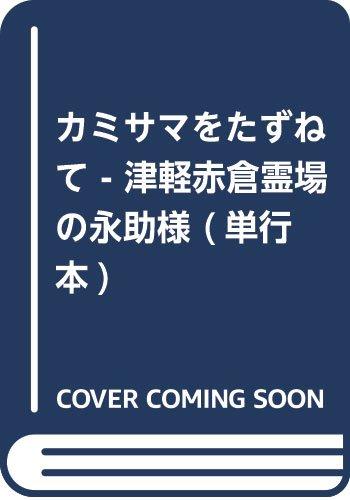 カミサマをたずねて - 津軽赤倉霊場の永助様 (単行本)