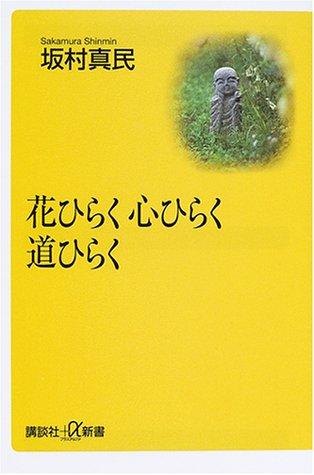 花ひらく 心ひらく 道ひらく (講談社+α新書)の詳細を見る