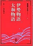 伊勢物語・大和物語 (新明解古典シリーズ (3))