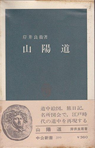 山陽道 (1975年) (中公新書)