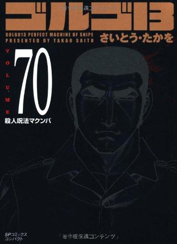 ゴルゴ13 (Volume70) 殺人呪法マクンバ (SPコミックスコンパクト)の詳細を見る