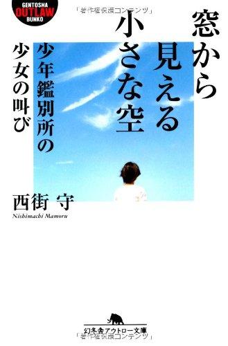 窓から見える小さな空―少年鑑別所の少女の叫び (幻冬舎アウトロー文庫)の詳細を見る