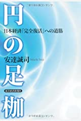 円の足枷―日本経済「完全復活」への道筋 単行本