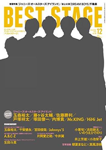 『BEST STAGE(ベストステージ) 2016年 12 月号 [雑誌]』のトップ画像