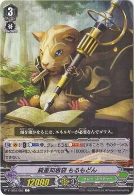 カードファイト!! ヴァンガード/V-EB04/056 鈍重知恵袋 もるもどん C