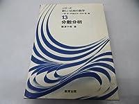 分散分析 (シリーズ新しい応用の数学 (13))