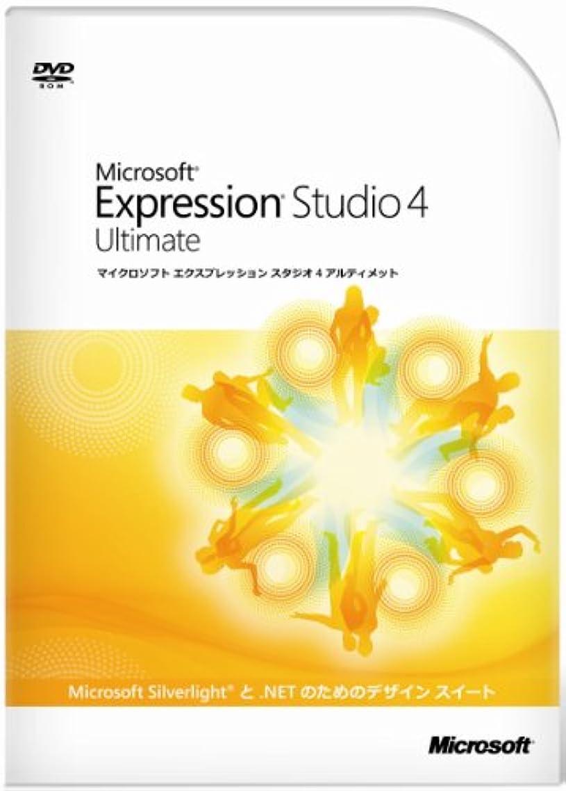 なめらかな習慣パットExpression Studio Ultimate 4.0 日本語版