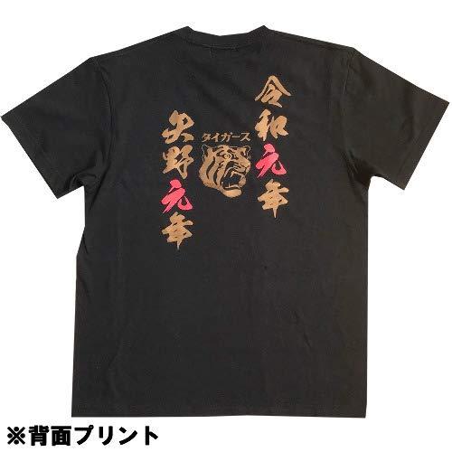 NPB 阪神タイガース グッズ 令和元年Tシャツ(メンズ) (ブラック) - L
