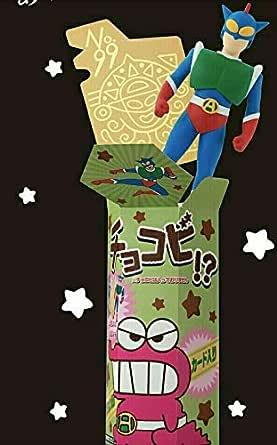 アクション仮面ソフビ&アクション仮面カード クレヨンしんちゃん チョコビ 当たり シリマルダシ プレミアムバンダイ