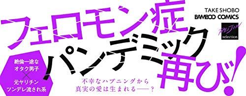 ドラッグレス・セックス 辰見と戌井 (バンブーコミックス 麗人セレクション)