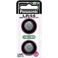 パナソニック アルカリボタン電池 1.5V 2個入り LR-44/2P