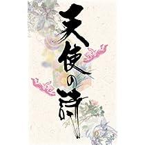平成24年産 佐賀県産 天使の詩 (玄米) 5kg×2袋 (玄米のまま)