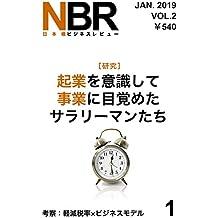 日本橋ビジネスレビューVOL.2「起業を意識して事業に目覚めたサラリーマンたち/考察:軽減税率✕ビジネスモデル」