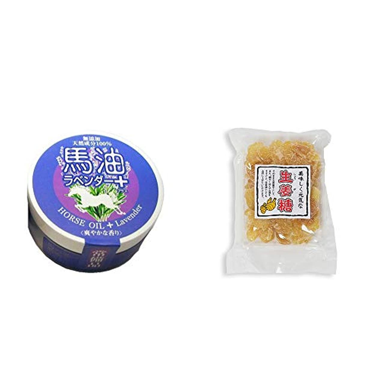 兵隊いわゆる不適当[2点セット] 無添加天然成分100% 馬油[ラベンダー](38g)?生姜糖(230g)