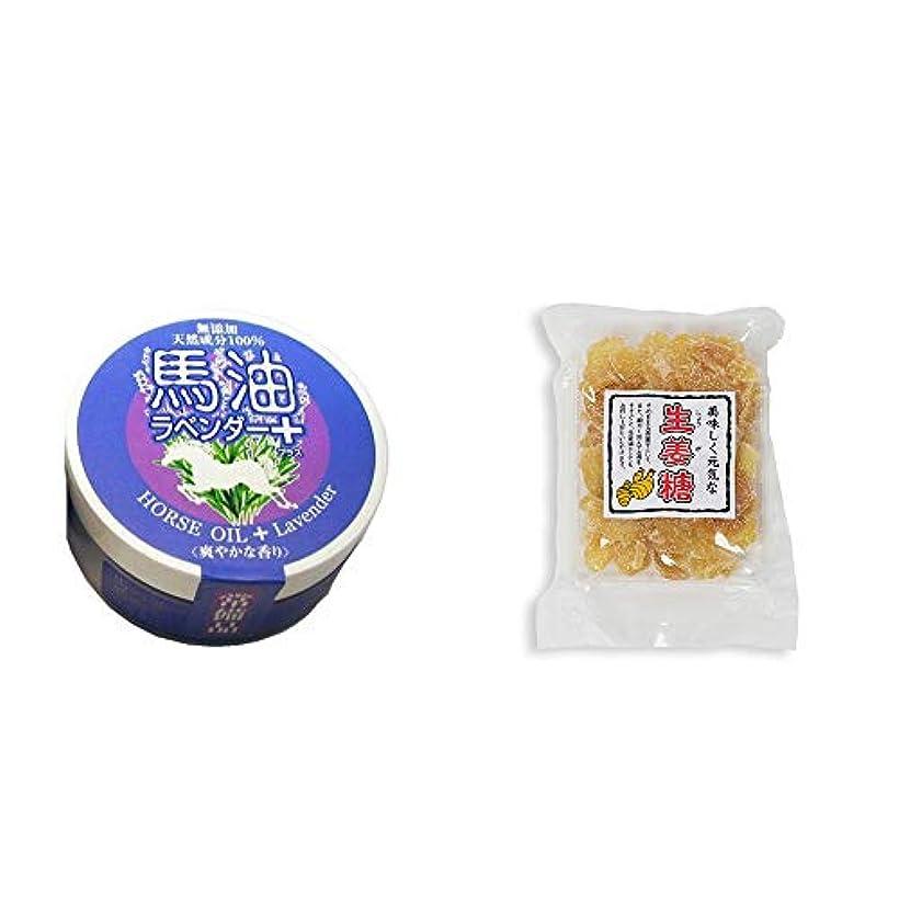 [2点セット] 無添加天然成分100% 馬油[ラベンダー](38g)?生姜糖(230g)