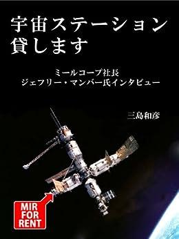 [三島 和彦]の宇宙ステーション貸します: 宇宙ステーション・ミール商業化計画