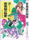 奇面城の秘密―少年探偵 (ポプラ社文庫―怪奇・推理シリーズ)