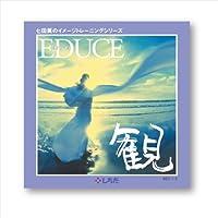 本当の自分と出会い、高い叡智を 『イメージトレーニングCD 「EDUCE(エデュース) 観」』 七田式
