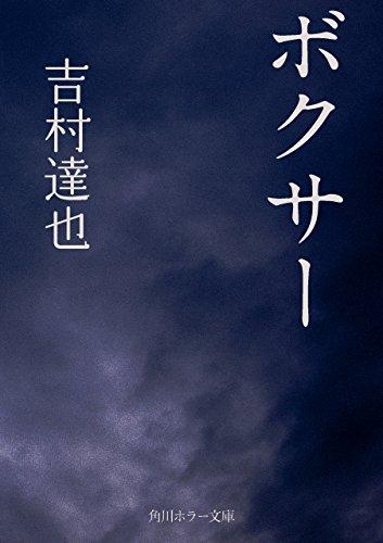 ボクサー (角川ホラー文庫) -
