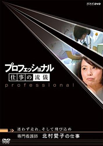 プロフェッショナル  仕事の流儀 専門看護師 北村愛子の仕事迷わず走れ、そして飛び込め [DVD]の詳細を見る