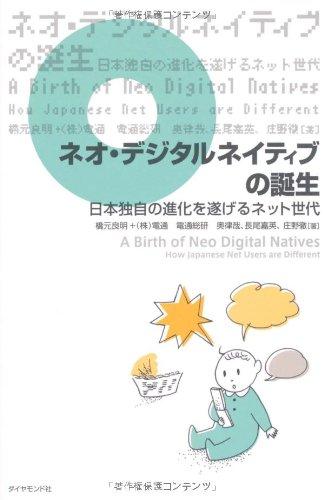 ネオ・デジタルネイティブの誕生—日本独自の進化を遂げるネット世代
