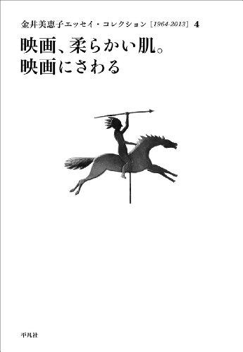 映画、柔らかい肌。映画にさわる (金井美恵子エッセイ・コレクション[1964−2013]  4 (全4巻))