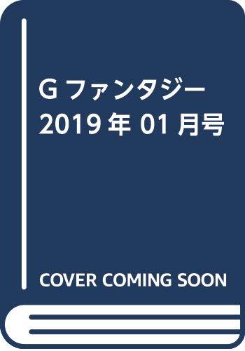 Gファンタジー 2019年 01月号