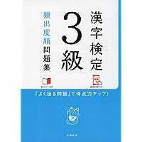 赤チェックシート付 漢字検定3級[頻出度順]問題集 (高橋の漢検シリーズ)