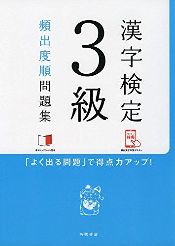 赤チェックシート付 漢字検定3級[頻出度順]問題集 (高橋の...