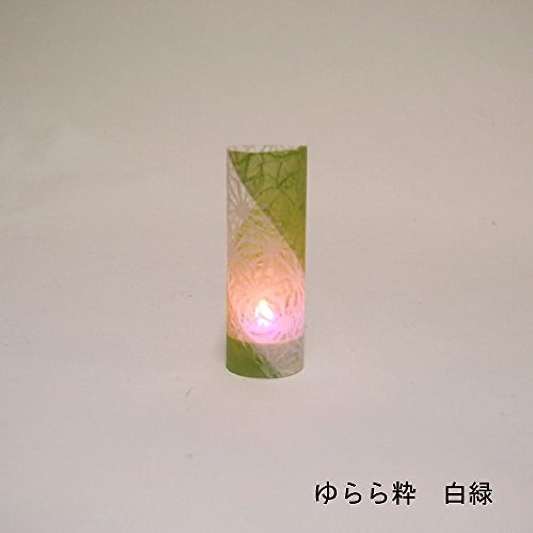 父方の言い直す正確にキャンドルライト とってもキュートな、LED式キャンドルライト 提灯 レトロ あかり ぼんぼり LEDキャンドルライト ゆらら粋 白緑