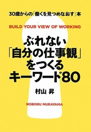 ぶれない「自分の仕事観」をつくるキーワード80の詳細を見る
