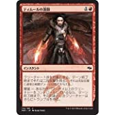 マジック:ザ・ギャザリング(MTG) ティムールの激闘 / 運命再編(日本語版)シングルカード FRF-116-C