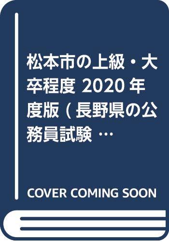松本市・上田市・佐久市・安曇野市の上級・大卒程度〈2020年度〉 (長野県の公務員試験対策シリーズ)