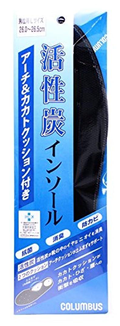 静める魅惑する純粋なコロンブス 活性炭インソール アーチ&カカトクッション付き Lサイズ 1足分(2枚入)