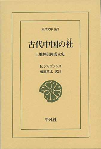 古代中国の社: 土地神信仰成立史 (東洋文庫)の詳細を見る