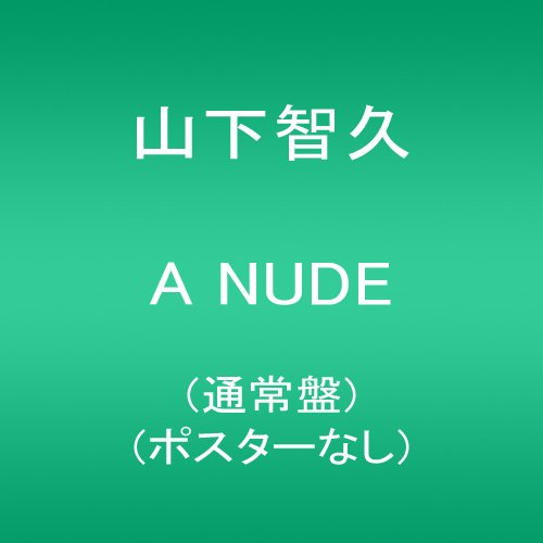 A NUDE(通常盤)(ポスターなし)