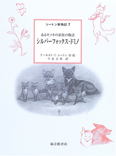 シルバーフォックス・ドミノ―あるキツネの家族の物語 (シートン動物記 7)