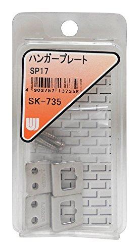 WAKI ハンガープレート SP17 SK-735