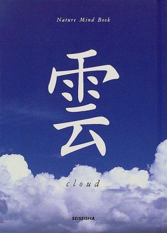雲 (Nature mind book)の詳細を見る