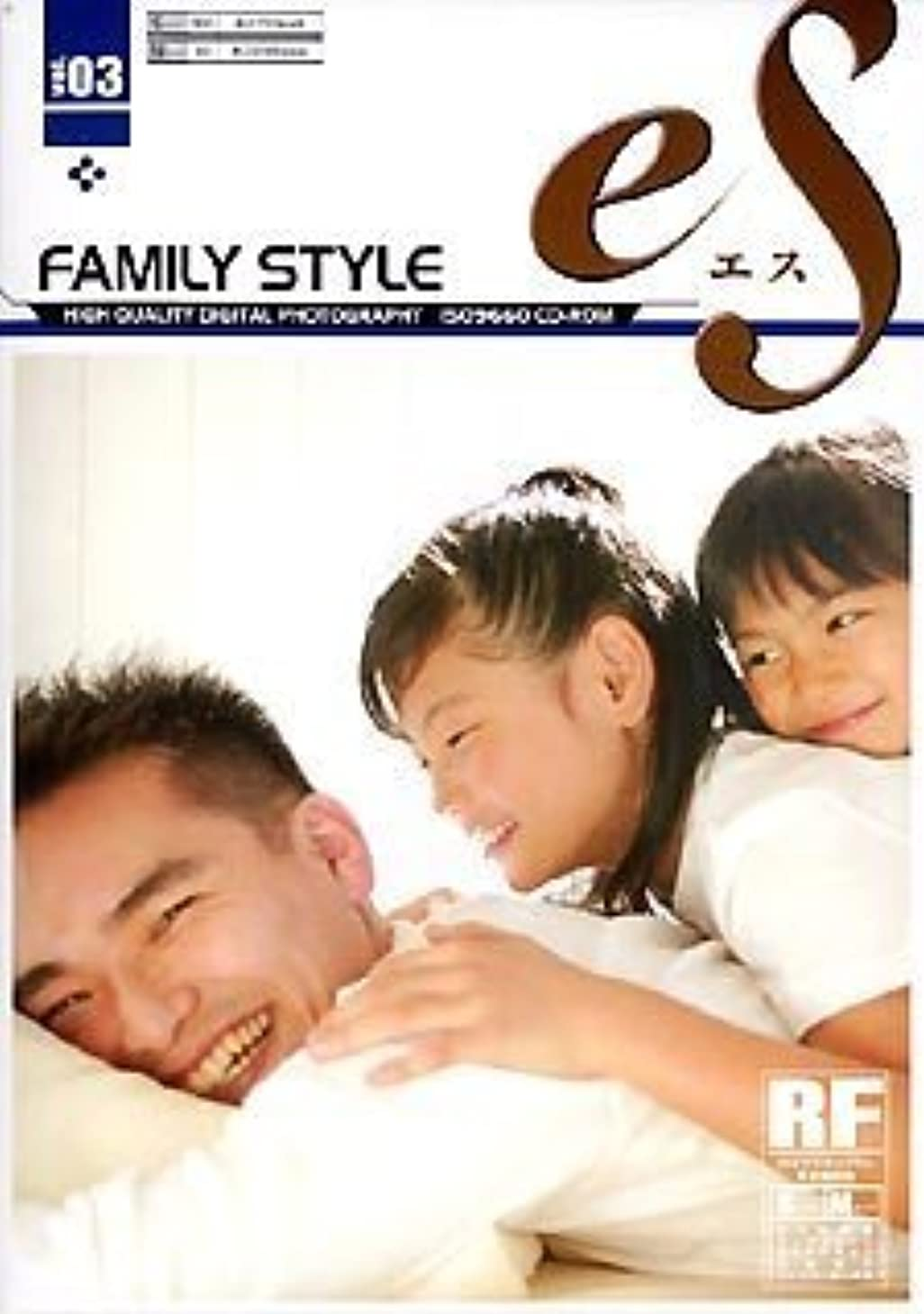 eS Vol.03 ファミリースタイル ~FAMILY STYLE~