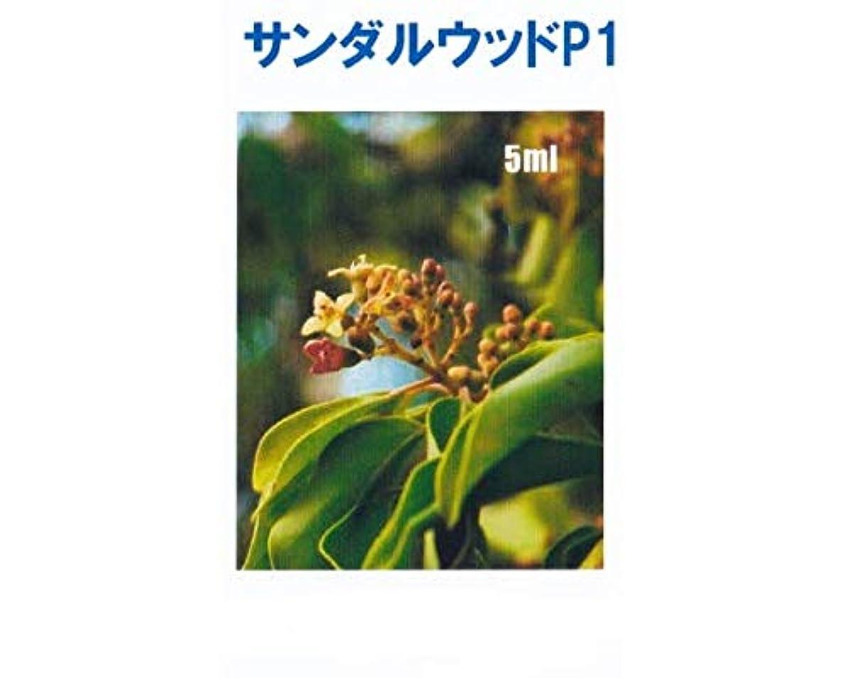 冊子成功タフアロマオイル サンダルウッド 5ml エッセンシャルオイル 100%天然成分