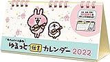 カナヘイの小動物 ゆるっと伝言カレンダー (インプレスカレンダー2022)