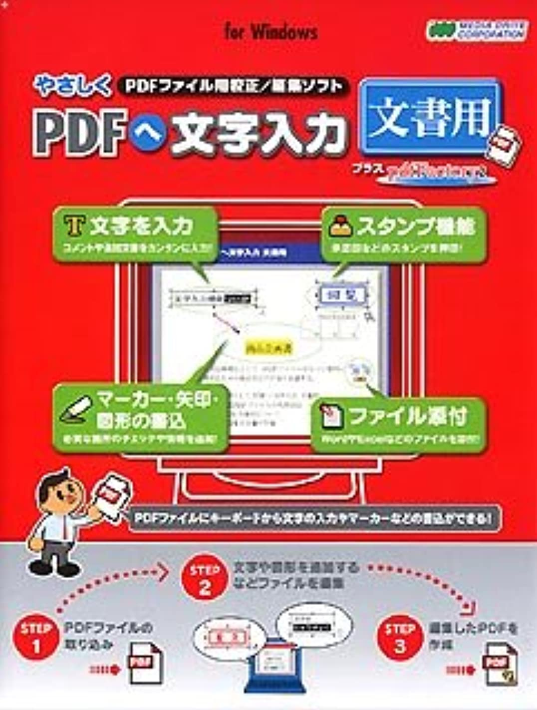 小康外観毛皮やさしくPDFへ文字入力 文書用 プラス pdfFactory 2 for Windows