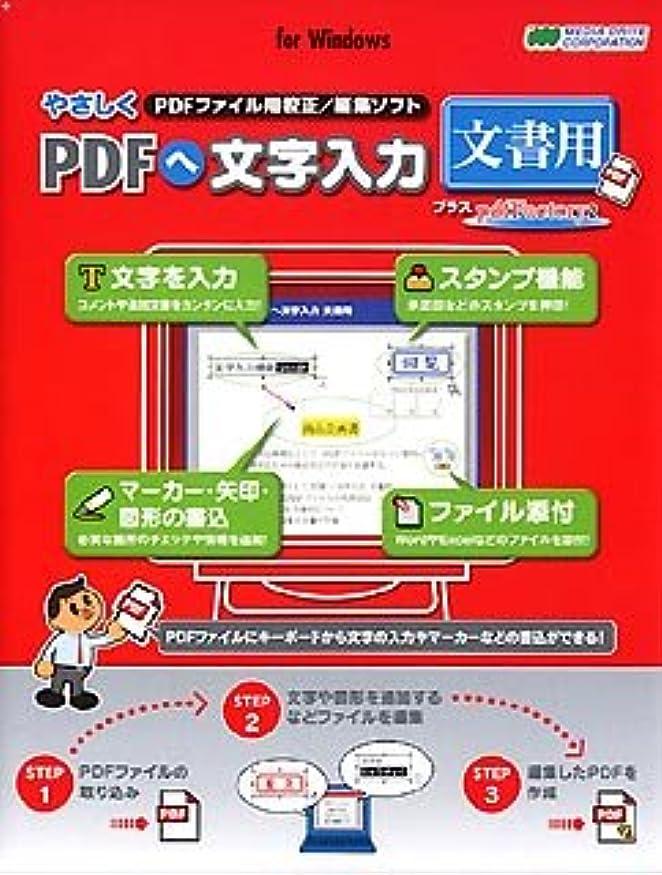 怒って昇進怠なやさしくPDFへ文字入力 文書用 プラス pdfFactory 2 for Windows