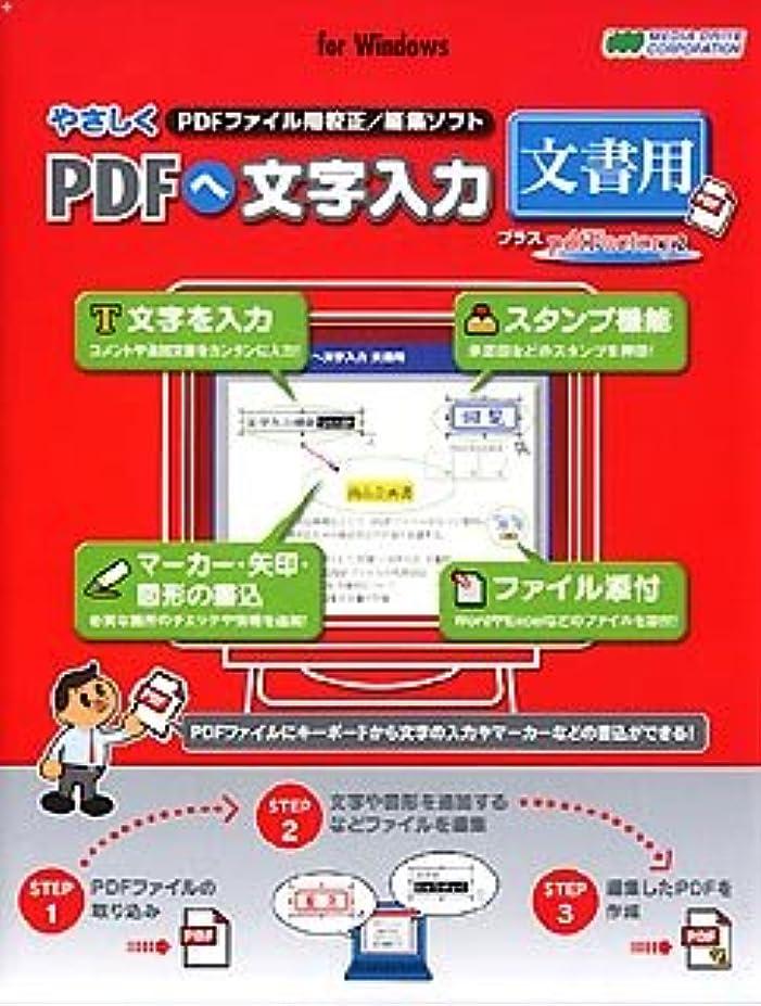 差パーフェルビッド接辞やさしくPDFへ文字入力 文書用 プラス pdfFactory 2 for Windows