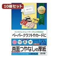 【まとめ 2セット】 10個セットサンワサプライ インクジェット厚紙 JP-EM1NHKNX10